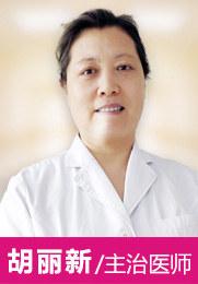 胡丽新 副国产人妻偷在线视频医师