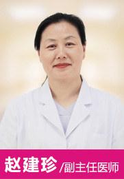 赵建珍 国产人妻偷在线视频医师