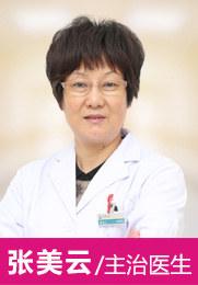 张美云 国产人妻偷在线视频医师
