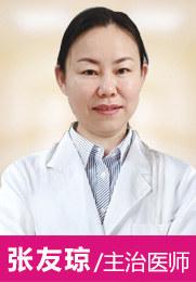 张友琼 副国产人妻偷在线视频医师