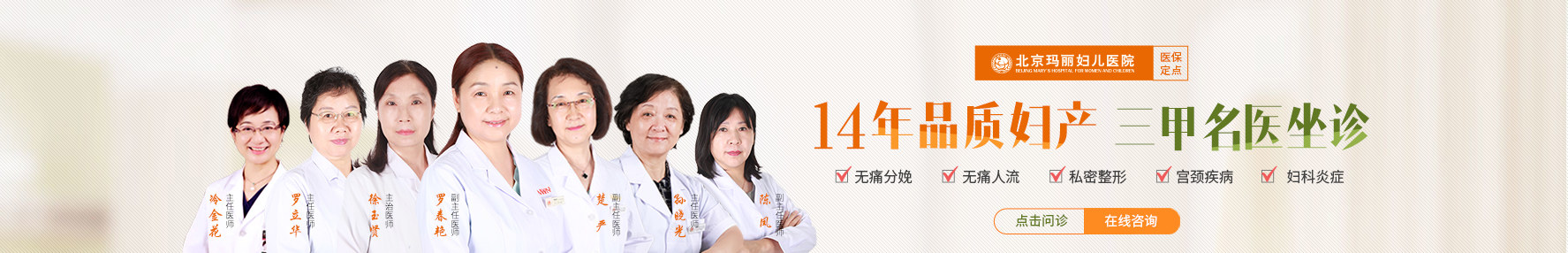 北京人流医院