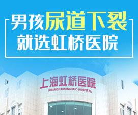 上海虹桥医院尿道下裂专病简介