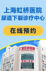 上海治疗尿道下裂专科医院