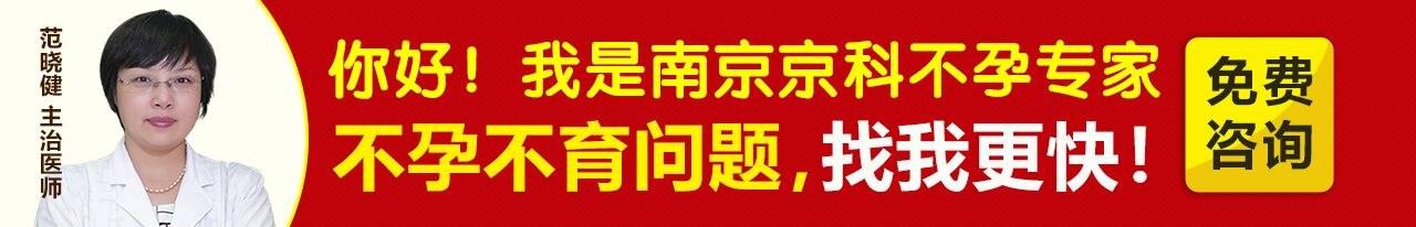 南京男性不育医院