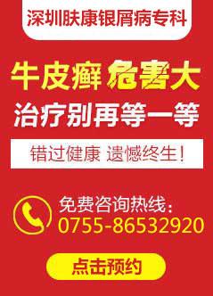 深圳皮肤病在线视频偷国产精品