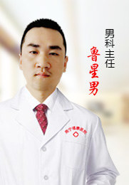 鲁星男 男科医生