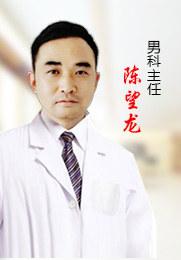 陈望龙 男科医生