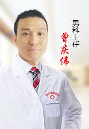 曾庆伟 男科医师