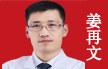 姜再文 白癜风医生 运用中西医结合方法 从事皮肤病临床工作二十余年