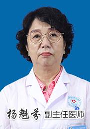 杨魁芬 副国产人妻偷在线视频医师