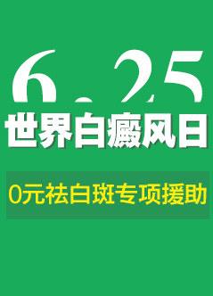 淄博白癜风在线视频偷国产精品