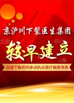 上海治疗尿道下裂多少钱