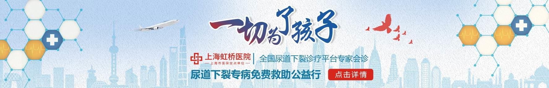 上海尿道下裂医院