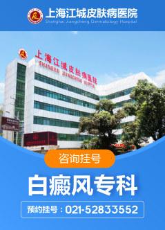 上海江城皮肤病医院