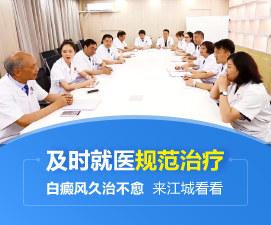 上海比较好的白癜风医院