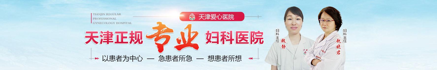 天津人流在线视频偷国产精品