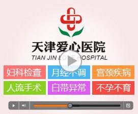 天津爱心在线视频偷国产精品