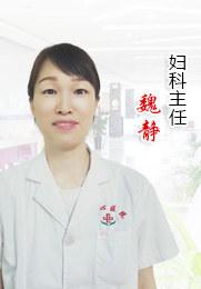 魏静 妇色天使在线视频专家 天津爱心在线视频偷国产精品妇色天使在线视频专家