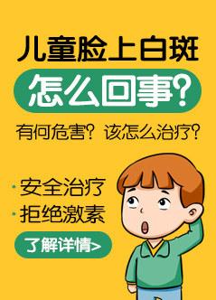 广东白癜风在线视频偷国产精品