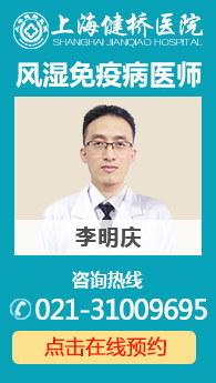 上海健桥医院挂号