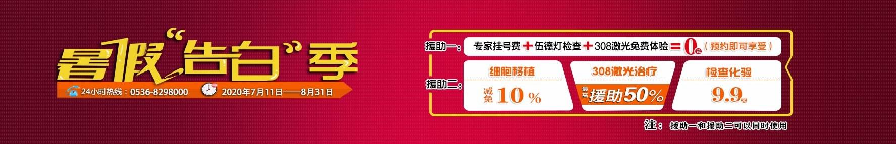 潍坊白癜风在线视频偷国产精品排名