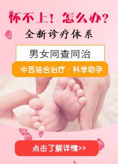 西安治疗不孕不育哪家好