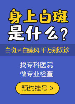 深圳白癜风在线视频偷国产精品哪家好