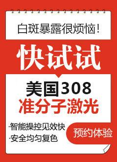 深圳白癜风专色天使在线视频在线视频偷国产精品