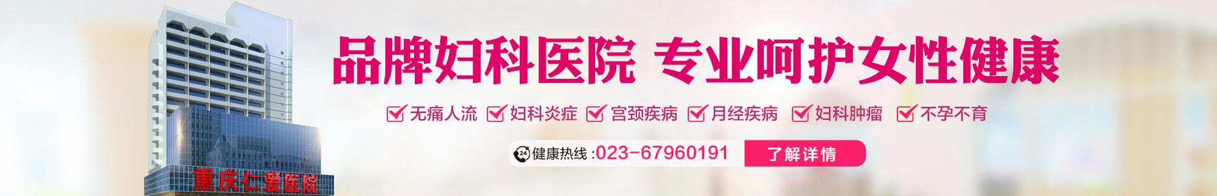 重庆妇科医院