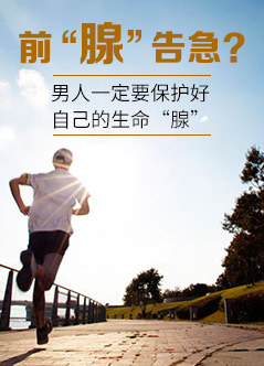 广州治疗男科炎症