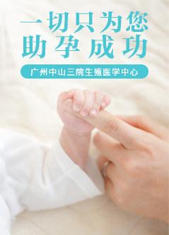 广州试管婴儿多少钱