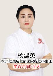 杨建英 主治医师 银屑病 皮炎湿疹 荨麻疹