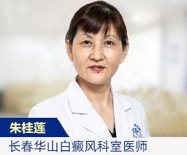 长春华山皮肤病医院简介