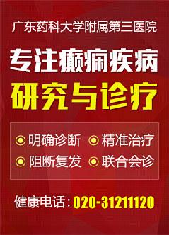 广州癫痫在线视频偷国产精品