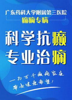 广州癫痫病在线视频偷国产精品