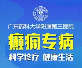 广东药科大学附属第三医院癫痫专病
