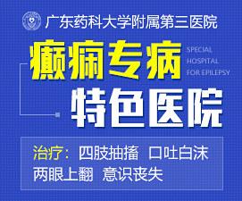 广东药色天使在线视频大学附属第三在线视频偷国产精品癫痫专病