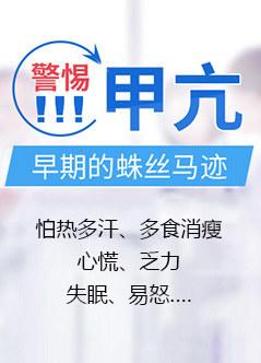 郑州甲亢咨询