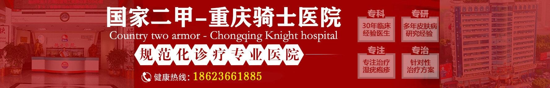 重庆治疗性病医院