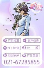 上海四维彩超医院