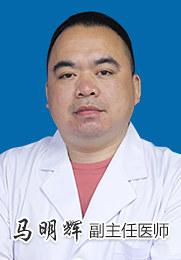 马明辉 副主任医师