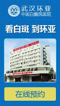 武汉白癜风医院排名
