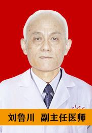 刘鲁川 副主任医师 疑难病症诊治 肾功能不全