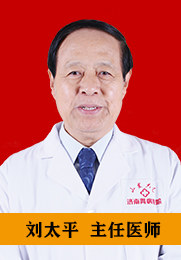 刘太平 主任医师 肾病综合征 肾病知名专家