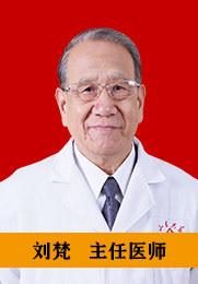 刘梵 主任医师 肾病综合征 肾病知名专家