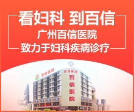 广州妇科医院品牌