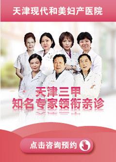 天津妇科医院排名