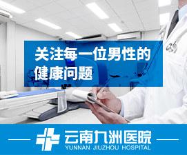云南九洲医院简介