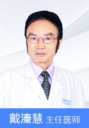 戴溱慧 主任医师 享国务院政府特殊津贴专家 重庆市首批学术技术带头人 各类各型白癜风
