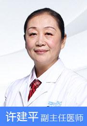 许建平 副主任医师 皮肤科门诊主任 曾从事皮肤病临床诊疗工作30余年 局限性白癜风